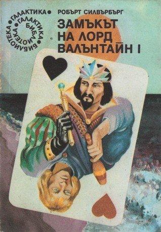 Замъкът на лорд Валънтайн, Георги Бакалов, 1987