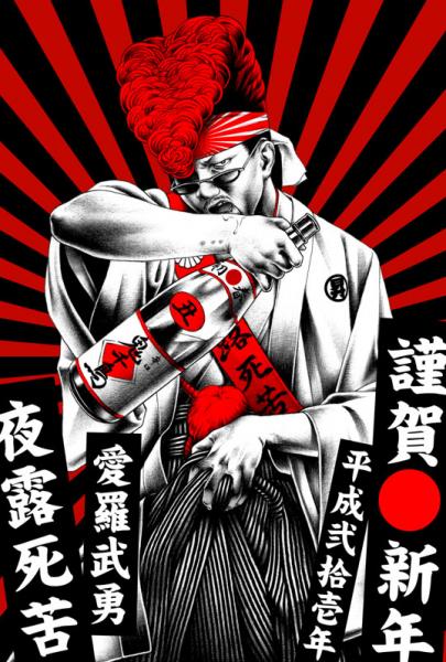 Bosozoku Hakuchi Ribelle