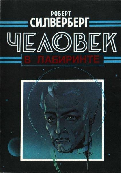 Человек в лабиринте, Сонат, 1990