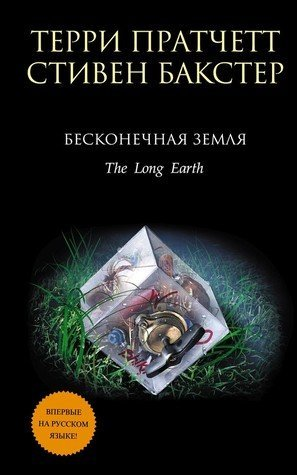 Бесконечная земля, di Terry Pratchett & Stephen Baxter